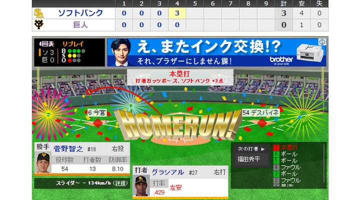 【 動画 】<巨人×ソフトバンク 4回表> 菅野、グラシアルに3ランを打たれる・・・[巨0-3ソ]