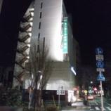 『サムティの株主優待を使って「センターホテル東京」に宿泊してみた』の画像