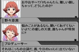 【グリマス】茜アイドルストーリーLV2