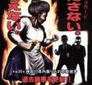 神奈川県警察が作った振り込め詐欺の注意喚起ポスターがヤバイ / 戦闘力高めの高齢者wwwww