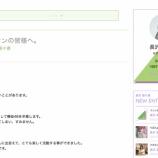 『【欅坂46】超速報!!!長沢菜々香、まさかの卒業を発表!!!!!!!!!!!!』の画像