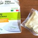 『イタリア製の豆腐、どう食べる?』の画像