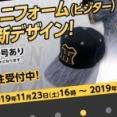 【悲報】阪神の新ビジターユニフォーム