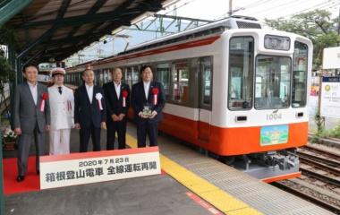 『箱根登山鉄道が再開、9カ月ぶり』の画像