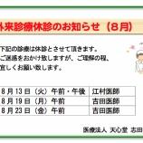『休診のお知らせ(8月)』の画像