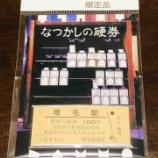 『北海道から封筒が届いた、開けると増毛駅の切符と時刻表、そしてとろろ昆布と珍妙な手紙が同封 #ネトウヨ安寧』の画像