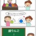 「緑りんごをください」 間違った日本語