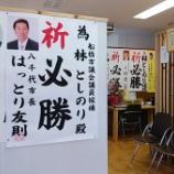 『【緊急告知】4/18(木)斉藤守県議の応援演説決定!』の画像