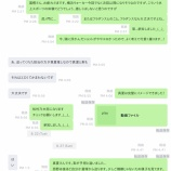 『【乃木坂46】運営LINEの隠語『梨』の正体が判明・・・』の画像