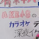 """『『文春砲』デートスクープは""""AKB48田野優花""""の模様!!!』の画像"""