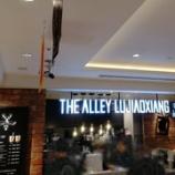 『鹿角巷 THE ALLEY LUJIAOXIANG ルミネ新宿店 - ジェムカン聖地巡礼』の画像