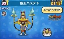 妖怪ウォッチぷにぷに 猫王バステトの入手方法と必殺技評価するニャン!