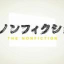 「ザ・ノンフィクション」で印象に残っている回part2