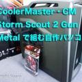 CoolerMaster・CM Storm Scout 2 Gun Metalで組む自作パソコン