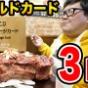 いきなりステーキ、74店閉店