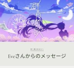 """歌詞考察""""群青讃歌""""を読む。Eveさんからのメッセージソング【Eve『群青讃歌』】"""