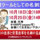 『名刺の扱い方5つのダメ理由←今夜解決!』の画像