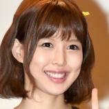 『【週刊文春】松本潤の二股彼女・葵つかさのサイン会がヤバイことにwwwww(画像あり)』の画像