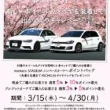『【スタッフ日誌】春だ!そうだ!新しいホイール&タイヤを装着して、出かけようキャンペーンスタート!』の画像