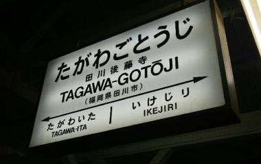 『6/5 夜の福岡近郊区間大回り乗車の旅 その2・終』の画像