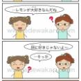 「レモンを見たら、よだれが出るよね」|間違った日本語