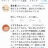 西潟家がブチギレ「敢えて批判を恐れずに言います。今そのツイートにいいねは流石に擁護できない」