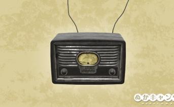 アパラチア・ラジオ(2103)