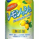 『【新商品】酔わないシリーズから「酔わないレモンっシュ」発売』の画像