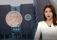 【韓国の反応】「韓国研究財団はノーベル賞レベルの韓国人が6人いると発表…しかし海外の評価機関では韓国人候補は0人…アジアからは唯一日本人だけが候補に」【ノーベル症】