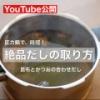 【YouTube公開】圧力鍋で一瞬!簡単!絶品だしの取り方