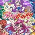 「Yes!プリキュア5 & GoGo!」メモリアルアルバム予約開始!未収録楽曲も収録予定