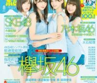 【欅坂46】BOMB8月号表紙に夏っぽい欅ちゃん登場!涼しげで可愛い!