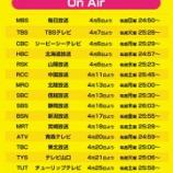 『【乃木坂46】TVドラマ『映像研には手を出すな!』ネット局一覧がこちら!!!』の画像