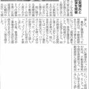 北海道大家塾の記事が掲載されました!