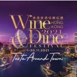 『【香港最新情報】「ワイン&ダインフェスティバルが開催」』の画像