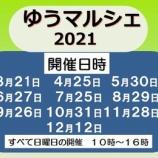 『4月25日はゆうマルシェ!!』の画像