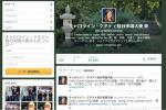 ケネディ駐日大使がTwitterで『交野の桜』のことつぶやいてる!【情報提供:ゆるキャラ星のあまんさん】