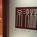『中国家庭料理 希須林 / 長野 軽井沢 ハルニレテラス 中華』の画像
