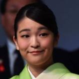 『眞子さまと小室さんの結婚に紀子さま激怒「皇族出禁!1億4千万円も渡せない!」』の画像