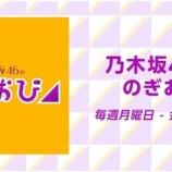 『【速報】超豪華メンバー続く!!!明日の『のぎおび⊿』配信メンバーが決定!!!!!!【乃木坂46】』の画像