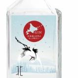 『【新商品】北海道クラフトジン「北水鐘(きたすいしょう)」新発売』の画像