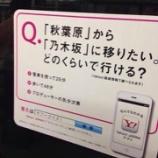 『【乃木坂46】AKB48→乃木坂46??電車内のYahoo!広告ワロタwwww』の画像