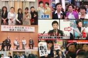 BPOの香山リカ委員が退任へ 新委員に東大院教授の白波瀬佐和子氏ら