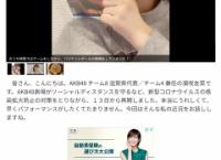 産経新聞「AKBの滋賀の子はバスケの勉強のためにPS4でゲームしてました」