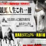 『【リアル口コミ評判】馬連の極』の画像