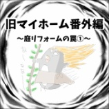 『旧マイホーム番外編〜庭リフォームの罠①〜』の画像