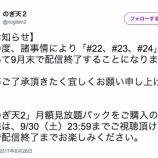 『【乃木坂46】『アンダーアルバム』発売に向けて初めて動きが!のぎ天『アンダラ回』が配信終了に・・・』の画像
