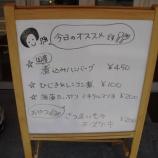 『戸田市上戸田2丁目の美味しく可愛いお総菜屋さん「You's Deli」』の画像