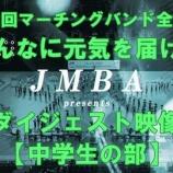 『M協『第47回マーチングバンド全国大会』中学生の部ダイジェスト映像! #JMBA』の画像