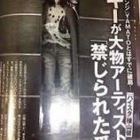 『マギーが横山健とフライデー画像についてモシモノふたりで言及か』の画像